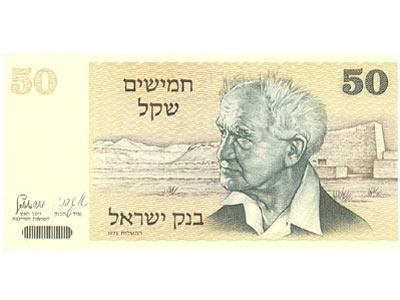 1 Israeli Pound 1 Israeli Pound